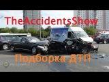 Подборка Аварий И ДТП сентябрь август 2014 (41) Car crash and accident compilation