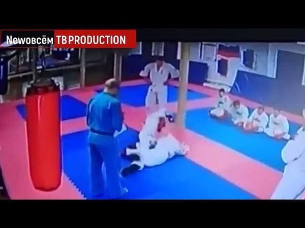 В Наро Фоминске тренер наказал ребенка за ошибку ударом ногой в голову