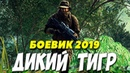 Боевик 2019 покусал всех!! ДИКИЙ ТИГР Русские боевики 2019 новинки HD