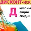 Дисконт-НСК - скидки Новосибирска