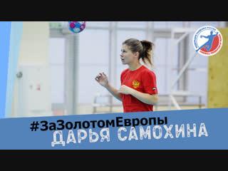 «Хочу, чтобы наша команда сыграла с удовольствием». Дарья Самохина