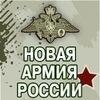НОВАЯ АРМИЯ РОССИИ