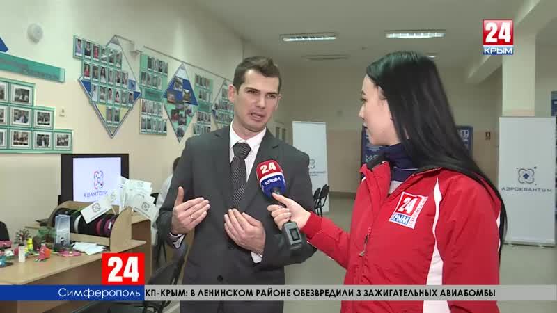 Больше гениев стране! В столице Крыма презентовали первый технопарк «Кванториум»