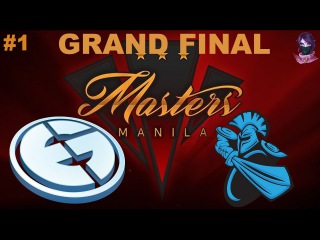 Grand Final EG vs NewBee #1 (bo5) | Manila Masters 2017 - 28.05.2017