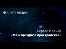 Сергей Иванов «Межзвездное пространство»