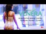 DAMA DEL VENERA. Неофициальный рекламный ролик. «Rublev» продакшен