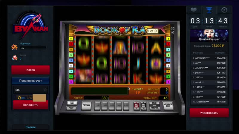 Book Of Ra Бук оф ра Как играть И Выиграть В Игровой Автомат - Казино Вулкан