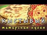 Кыстыбый - татарские пирожки с картошкой на сковороде, видео рецепт
