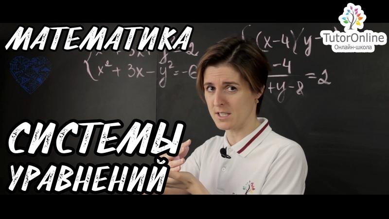 Математика - Cистемы уравнений. Задачи 6 и 21 из ОГЭ(1)