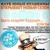 """Детский клуб """"Юные Кулибины"""" - робототехника"""