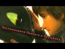 Воспоминания Иккинга и Беззубика Трогательное видео