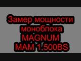 Замер мощности MAGNUM MAM 1.500 BS