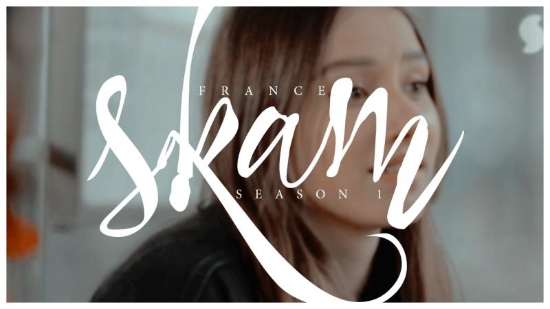 Skam France   Стыд Франция » 1 сезон
