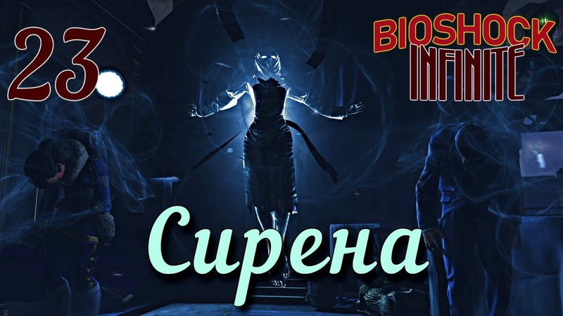 BioShock Infinite [HD] 23 ~ Сирена