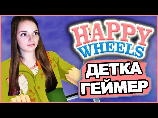Первый Раз Играю В Happy Wheels Детка Геймер 31