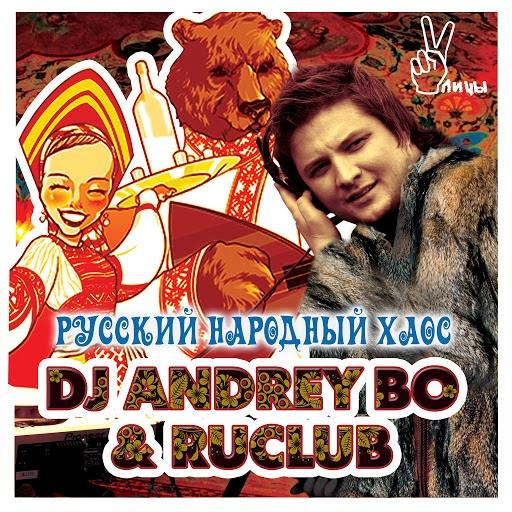 Улицы альбом Русский народный хаос (with Dj Andrey Bo, RuClub)