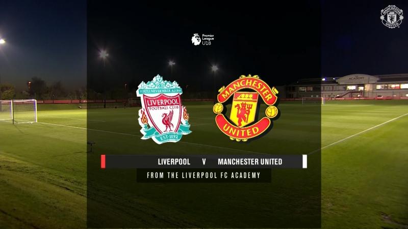 Ливерпуль U18 2:1 Манчестер Юнайтед U18 (АПЛ U18 22-й тур 20.04.2018)
