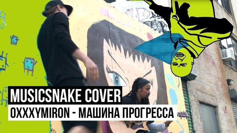MusicSnake Cover: OXXXYMIRON КА-ТЕТ - МАШИНА ПРОГРЕССА