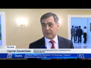 Таджикистан проявляет интерес к опыту регулирования религиозной сферы Казахстана