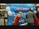 открытие магазина Сантехника