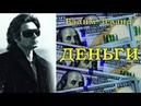 Вадим Зеланд ДЕНЬГИ Пространство Вариантов Ступень Первая