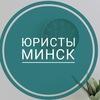 Бизнес-Юристы ПравоКом, Минск