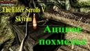 Прохождение Skyrim 005 - аццкое похмелье