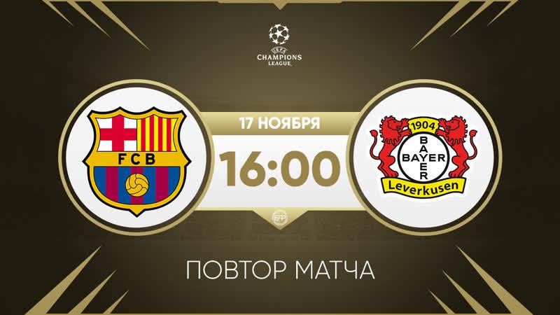 Барселона - Байер. Повтор матча Лиги Чемпионов 2012 года