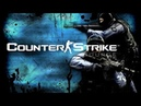 Cтрим по игре Counter Strike Source v34 2