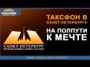 TAXPHONE - Семинар Международный проект народное такси