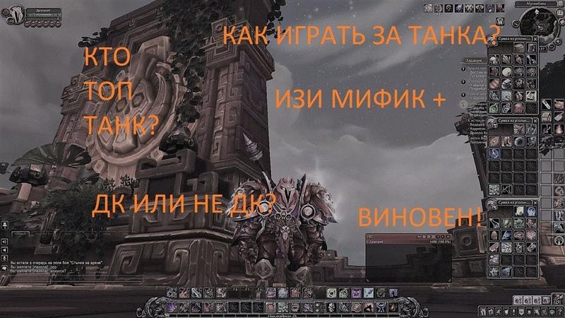 КТО ТОП ТАНК И КАК ТАНЧИТЬ В World of Warcraft bfa! Wow! БДК или нет?