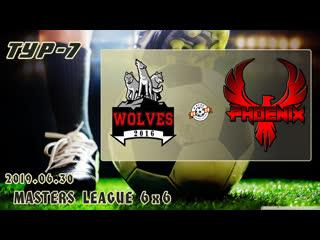 Wolves v/s феникс (7 тур). football masters league 6x6. full hd. 2019.06.30