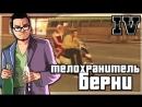 Bulkin ТЕЛОХРАНИТЕЛЬ ДЛЯ БЕРНИ ПРОХОЖДЕНИЕ GTA IV 21