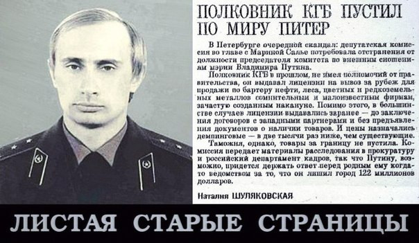 Спецслужбы США с 90-х следили за Путиным, - The Times - Цензор.НЕТ 4228