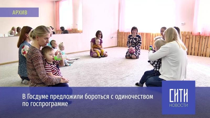 В Госдуме предложили бороться с одиночеством по госпрограмме