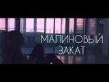 МАЛИНОВЫЙ ЗАКАТ - Макс Корж (COVER by @th_nako)