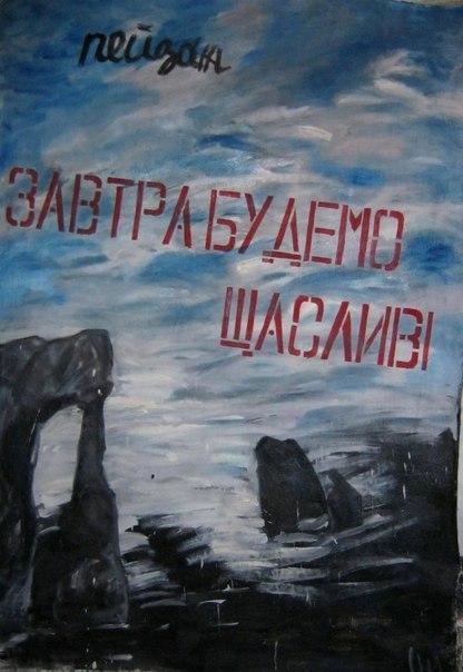Андрій Сагайдаковський, ЗАВТРА БУДЕМО ЩАСЛИВІ, 2012, килимок, олія