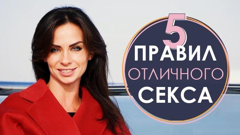 5 Правил Отличного СЕКСА