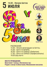 V1 Salsa Battle. 5 июля 2014 года.