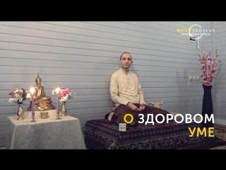 Освобождает ли медитация от болезней?