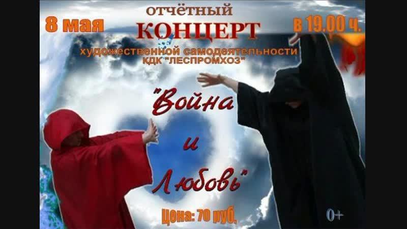 Видео объявление Праздничного концерта ко Дню Победы 9 мая Война и Любовь