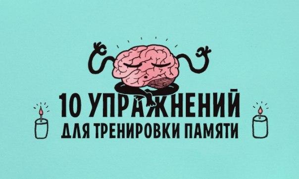 На самом деле память способна на большее, чем мы привыкли думать: ↪