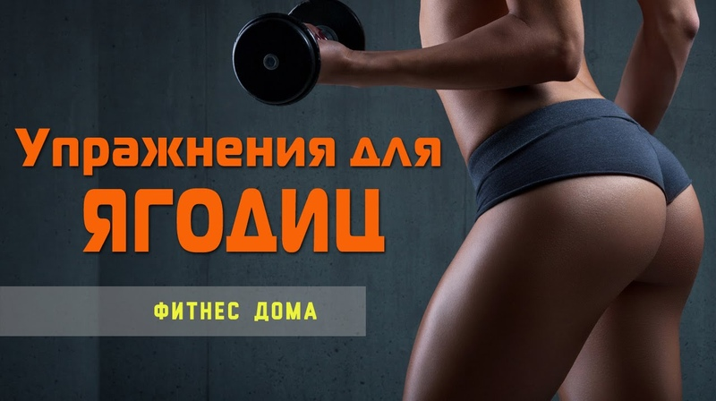 Упражнения для ЯГОДИЦ. Фитнес дома