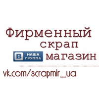 Фирменный Скрап Магазин, скрапбумага, материалы