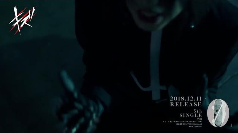 キズ 5th SINGLE『0』[Restricted ver.]
