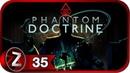Phantom Doctrine Прохождение на русском 35 Переезжаем в Мадрид FullHD PC