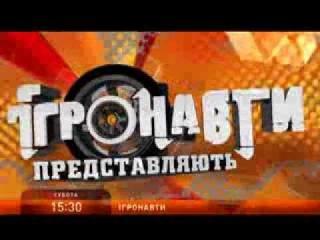 Анонс 97-х Игронавтов на QTV!