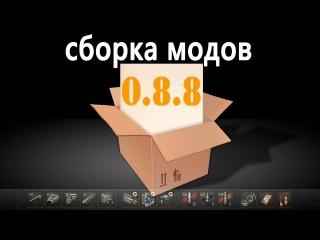 World of Tanks сборка модов для 0.8.8