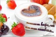 кофе клубника доброе утро 14 февраля день святого валентина день всех влюбленных