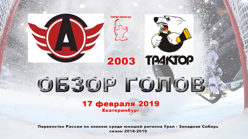 17 02 19 Avto Traktor 2003